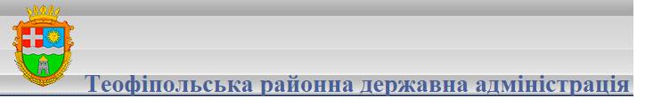 Теофіпольська районна державна адміністрація